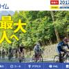 【Mt.富士ヒルクライム 2017】結果・速報・完走率(ランナーズアップデート)
