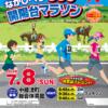 【なかしべつ330°開陽台マラソン 2018】結果・速報(リザルト)