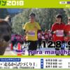 【奈良マラソン 2018】結果・速報・完走率(ランナーズアップデート)