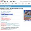【日本学生陸上個人選手権 2017】スタートリスト・タイムテーブル