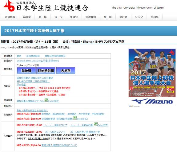 日本学生陸上個人選手権 画像