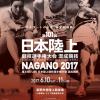 日本陸上競技選手権 2017【混成競技】結果・速報(リザルト)