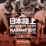日本陸上競技選手権【混成競技】2017 エントリーリスト・タイムテーブル