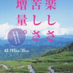 【第12回 乗鞍天空マラソン 2017】結果・速報(リザルト)