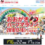【第3回 おおがきマラソン 2018】結果・速報(リザルト)