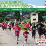 【第42回 奥川健康マラソン 2017】結果・速報(リザルト)