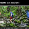 【第2回 OSJ ITAMURO 100 2018】結果・速報(リザルト)