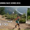 開催中止【2018 OSJ おんたけウルトラトレイル100K】結果・速報・完走率(リザルト)