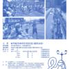 【第29回 おたる運河ロードレース 2017】結果・速報(リザルト)