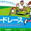 【第33回 西湖ロードレース 2017】結果・速報(リザルト)
