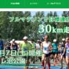【札幌30K 2018】結果・速報(ランナーズアップデート)