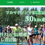 【札幌30K 2019】結果・速報(ランナーズアップデート)