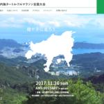 【瀬戸内海タートル・フルマラソン 2017】結果・速報(リザルト)