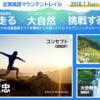【志賀高原マウンテントレイル 2018】結果・速報・完走率(リザルト)