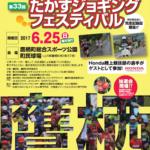【たかすジョギングフェスティバル 2017】結果・速報(リザルト)