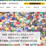 【東京マラソン 2019】エントリー抽選倍率12.1倍、結果は9月25日に発表