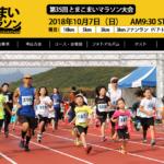 開催中止【第35回 とまこまいマラソン 2018】結果・速報(リザルト)