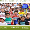【第48回 東和ロードレース 2017】結果・速報(リザルト)