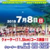 【第3回 十和田湖マラソン 2018】結果・速報(リザルト)