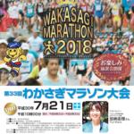 【第33回 わかさぎマラソン 2018】結果・速報(リザルト)