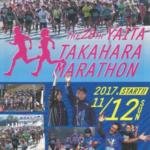 【第28回 矢板たかはらマラソン 2017】結果・速報(リザルト)