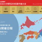 全日本大学駅伝 2018【関東地区予選】結果・速報(リザルト)