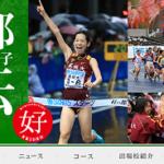 全日本大学女子駅伝 2018【九州地区予選】結果・速報(リザルト)
