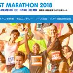 【ゴールドコーストマラソン 2018】結果・速報(リザルト)川内優輝、出場