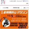 【第40回 足利尊氏公マラソン 2017】結果・速報(リザルト)