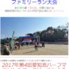 【愛知池ハーフマラソン&ファミリーラン 2017】結果・速報(リザルト)