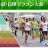 【第37回 あかぎ大沼・白樺マラソン 2018】結果・速報(リザルト)