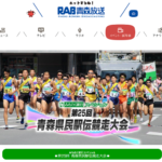 【青森県民駅伝 2017】結果・速報・区間記録(リザルト)