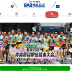 【第26回 青森県民駅伝 2018】結果・速報・区間記録(リザルト)