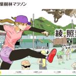 【第32回 綾・照葉樹林マラソン 2018】結果・速報(リザルト)