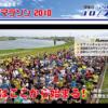 【筑後川マラソン 2018】結果・速報(ランナーズアップデート)