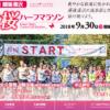 【越後湯沢秋桜ハーフマラソン 2018】結果・速報(リザルト)