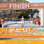 【愛媛マラソン 2019】結果・速報・完走率(ランナーズアップデート)
