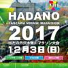 【第13回 はだの丹沢水無川マラソン 2017】結果・速報(リザルト)