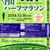 【ほたるのまち守山ハーフマラソン 2019】結果・速報(リザルト)