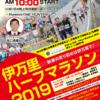 【伊万里ハーフマラソン 2019】エントリー9月1日開始。結果・速報(リザルト)