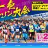 【一色マラソン 2019】エントリー9月1日開始。結果・速報(リザルト)