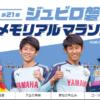 【ジュビロ磐田メモリアルマラソン 2018】結果・速報(リザルト)