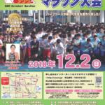 【第23回 加須こいのぼりマラソン 2018】結果・速報(リザルト)