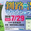 【釧路湿原マラソン 2018】結果・速報(リザルト)川内優輝、出場