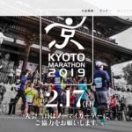 【京都マラソン 2019】エントリー7月20日開始。抽選倍率4.73倍(前回)