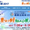 【全国高校総体陸上 2017(山形インターハイ)】結果・速報(リザルト)