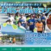 【第4回 最上川スマイルマラソン 2018】結果・速報(リザルト)
