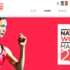 【名古屋ウィメンズマラソン 2018】結果・速報・完走率(リザルト)