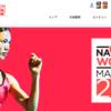 【名古屋ウィメンズマラソン 2018】抽選倍率2.74倍(前回)。結果は10月上旬に発表