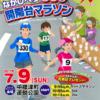 【なかしべつ330°開陽台マラソン 2017】結果・速報(リザルト)